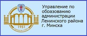 Сайт ўпраўлення па адукацыі адміністрацыі Ленінскага раёна